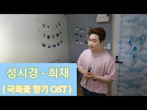 성시경 - 희재 (국화꽃 향기 OST) COVER.송권욱