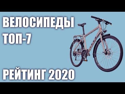 ТОП—7. Лучшие велосипеды 2020 года. Итоговый рейтинг!
