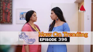 Neela Pabalu   Episode 396   18th November 2019   Sirasa TV Thumbnail