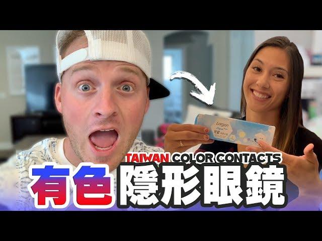 美國哥哥和嫂嫂體驗台灣【有色隱形眼鏡】Taiwan Color Contacts: 1st Time Trying  [小貝逛台灣 #238]