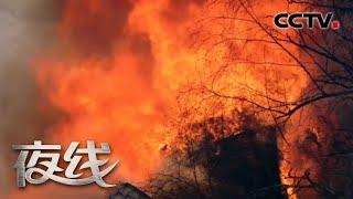 《夜线》 纵火的老父亲(上) | CCTV社会与法