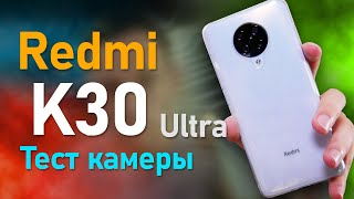 Тест и обзор камеры Redmi K30 Ultra