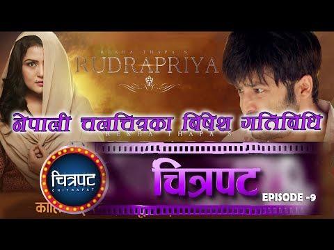 CHITRAPAT EP-9 | नेपाली चलचित्र का बिशेष गतिविधि | MOVIE NEWS,INTERVIEWS & REVIEWS