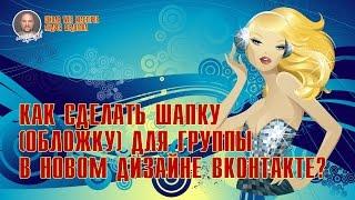 Новый дизайн ВКонтакте, как сделать горизонтальную обложку (шапку) оформление для группы(Обложка для #группы Вконтакте, как сделать обложку (шапку) оформление для Вашей группы ВКонтакте. Очень..., 2016-11-02T11:50:42.000Z)