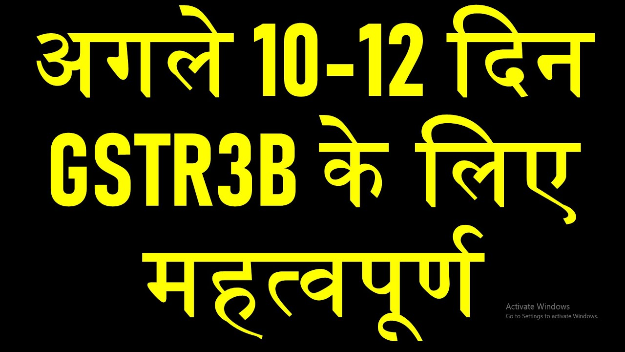 NEXT 10-12 DAYS IS VERY CRUCIAL FOR GSTR3B FILING|GST RETURN LATE FEES RELIEF |GST INTEREST WAIVER