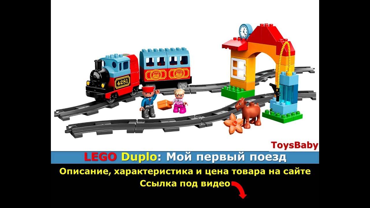 Lego duplo конструктор мой первый поезд 10507 купить детские товары по выгодным ценам в интернет-магазине ozon. Ru. Большие фотографии, подробные описания, отзывы родителей представлены на сайте. Доставка осуществляется по москве и в другие города россии курьером или почтой.
