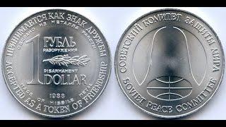 видео Металлы и сплавы, используемые при чеканке монет