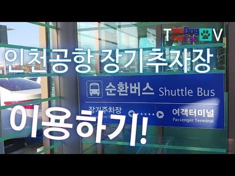 인천공항 주차요금