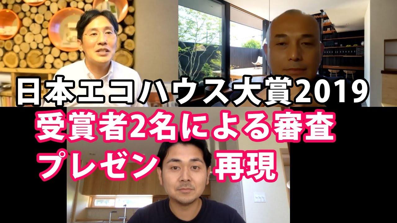 日本エコハウス大賞2019受賞者二人による審査プレゼン再現!!