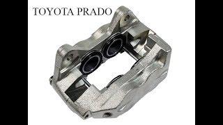 Ремонт неисправного переднего суппорта Тойота Ланд Круйзер Прадо Toyota Land Cruiser Prado