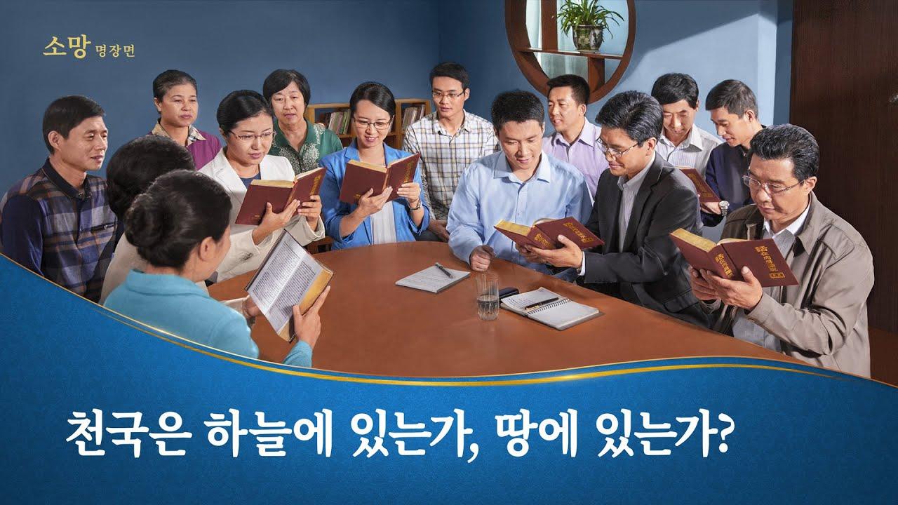 기독교 영화 <소망> 명장면(4) 천국은 하늘에 있는가, 땅에 있는가?