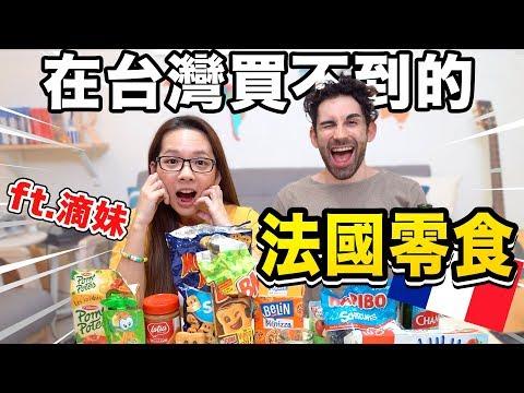 在台灣買不到的法國零食讓台灣人戀愛??❤️ft. 滴妹 FRENCH SNACKS YOU CAN'T BUY IN  TAIWAN?