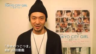 「幸せのつじつま」山田能龍 監督から 映画公開を楽しみにされている皆...