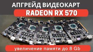 Массовый апгрейд видеокарт Radeon RX570 . Увеличение памяти до 8 Gb.