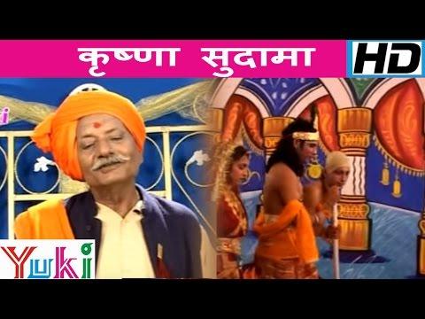 कृष्णा सुदामा | krishna sudhama | Bhojpuri Shyam Bhajan | Ram Kailash