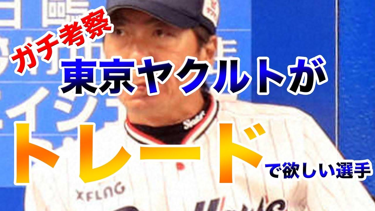 【ヤクルトファン集合】東京ヤクルトスワローズがトレードで欲しい選手!【投手?】
