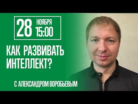 Как развить интеллект - с Александром Воробьевым