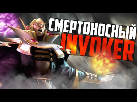 видео: invoker против Лучшего Алхимика (7к) в Мире!