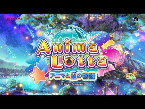 「アニマロッタ アニマと星の物語」プロモーションムービー