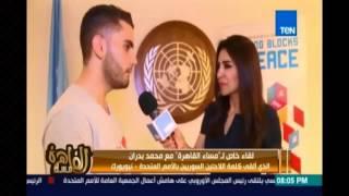 لقاء خاص لـمساء القاهرة مع محمد بدران الذي ألقي كلمة اللاجئين السوريين بالامم المتحدة بنيويورك