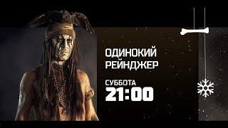 """Одинокий рейнджер"" на РЕН ТВ!"