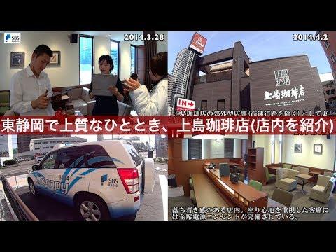東静岡で上質なひととき、上島珈琲店(店内を紹介)