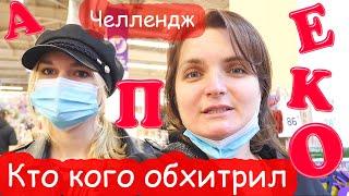 Челлендж ПО АЛФАВИТУ в магазине с Настей