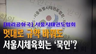 '비리공화국' 서울태권도협회 ⑤멋대로 규…