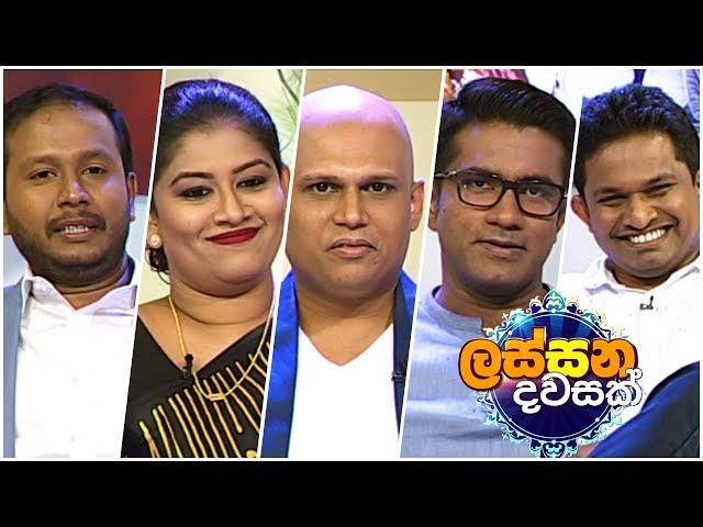 Lassana Dawasak | Sirasa TV with Buddhika Wickramadara | 01st August 2019 | EP 186