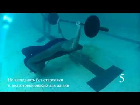 Жим штанги под водой 41раз.Вес под водой 50кг.Press Of A Bar Under Water 41 Times.Weight 50kg Water.