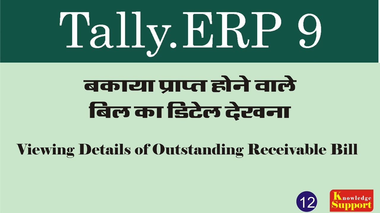 Tally ERP 9 Outstanding Bill Receivable In Hindi 12  Bill Receivables