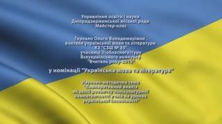 Майстер-клас для вчителів української мови та літератури.