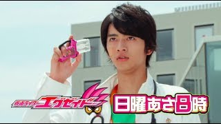 Kamen Rider EX-AID- Episode 44 PREVIEW (English Subs)