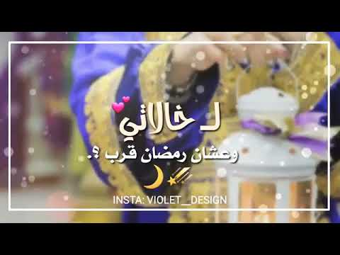 خالاتي عشان رمضان قرب 2020 4 1 Youtube
