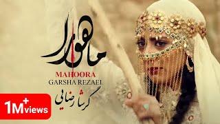 Garsha Rezaei - Mahoora - Music Video (گرشا رضایی - ماهورا - موزیک ویدیو)