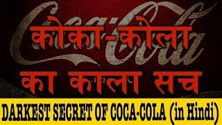 कोका-कोला का काला सच || Darkest Coca Cola Secrets || secret formula