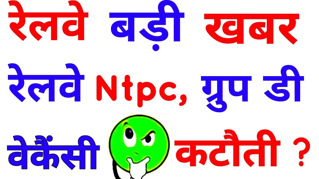 रेलवे ntpc बड़ी खबर। रेलवे ग्रुप डी बड़ी खबर। railway ntpc latest updates, railway group d latest news