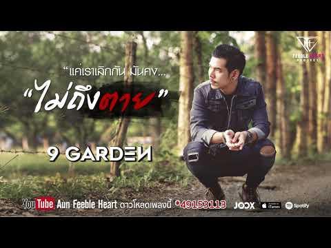 คอร์ดเพลง ไม่ถึงตาย 9 Garden (Feeble Heart Project)
