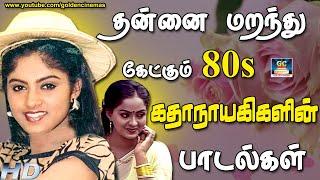 Thannai Marandhu Ketkum 80s Kadhanayagi Padalgal