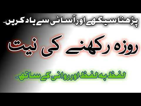 {Dua}learn Roza Rakna Ki Dua- Sehri Ki Dua - Roze Ki Niyat 2018