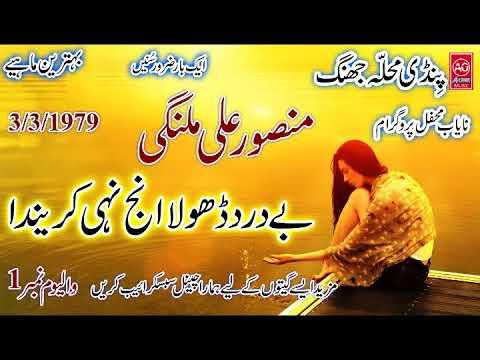 Be Dard Dhola Mansoor Malangi Vol 1 -Song--Old Songs-Full MP3-Sad-Punjabi Songs-All Songs--Old