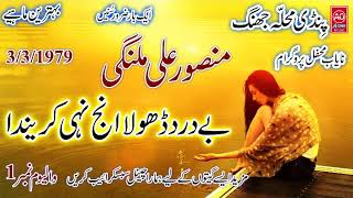 Be Dard Dhola Mansoor Malangi Vol 1 Old Songs--Free Mp3 Download - Punjabi Songs-All Songs--Old