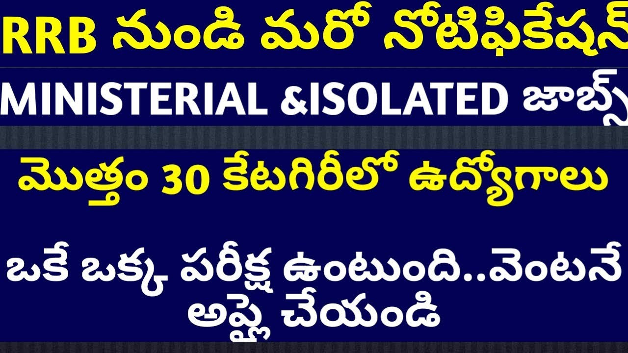 RRB ministerial and isolated jobs notification released | railway latest  notification