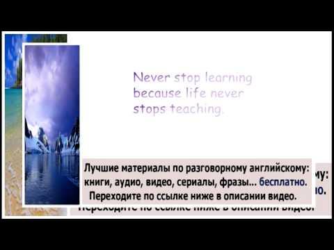 Аудио курс: Разговорный английский для начинающих