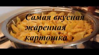 Как жарить ВКУСНУЮ картошку?! Рецепт жаренной картошки #картошка