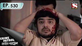 Crime Patrol - ক্রাইম প্যাট্রোল (Bengali) - Ep 530 - Accident (Part -2)