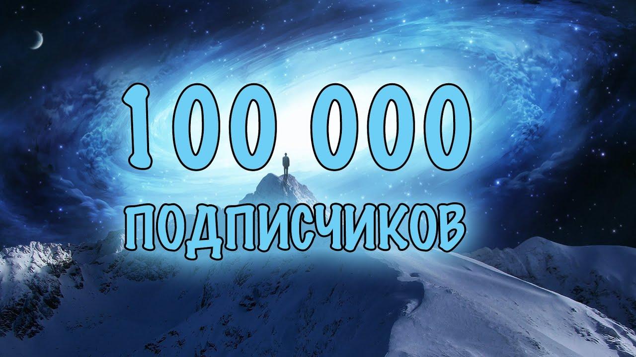 100000 подписчиков