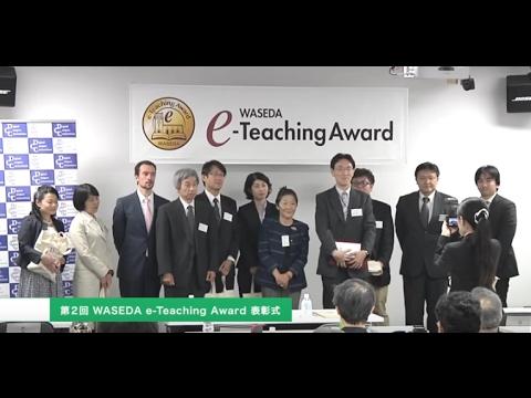 WASEDA e-Teaching最前線~反転授業による対話型授業の実践~