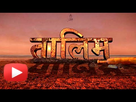 Taleem | Upcoming Marathi Movie | Muhurat with Song Recording of Adarsh Shinde
