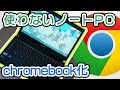 Gambar cover 使ってないジャンクPCをChromebook化!【Chrome OS】
